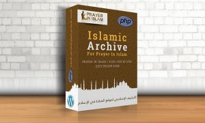 Islamic-Archive-For-Prayer-In-Islam-300x180