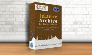Islamic-Archive-For-Prayer-In-Islam-300x180
