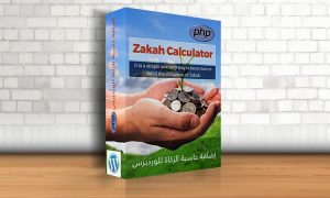 Zakah-Calculator-300x180