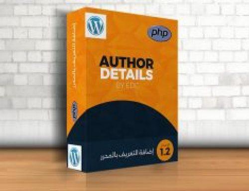 Author Details