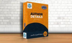 author-details-300x180