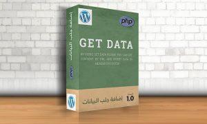 get-data-300x180