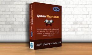 quran-shortcode-300x180