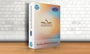 Islamic-Books-300x180